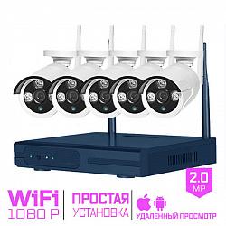 Комплект видеонаблюдения WIFI 2Мп Ps-Link C205W 5 камер для улицы